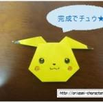 折り紙 【ポケモン】ピカチュウの折り方