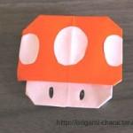 折り紙 マリオのキノコの折り方