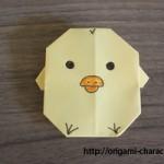 折り紙 【リラックマ】キイロイトリの折り方