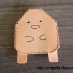 折り紙 【すみっこぐらし】とんかつの折り方